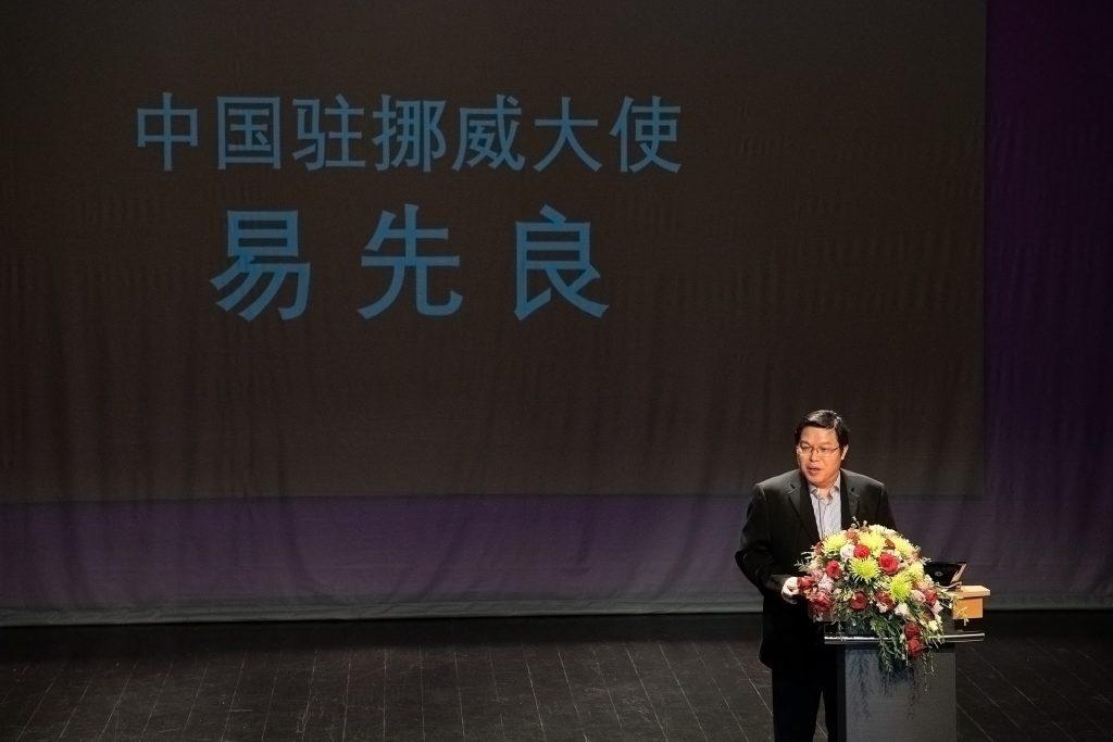 中国驻挪威大使易先良先生致辞