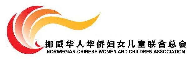 挪威华人华侨妇女儿童联合总会
